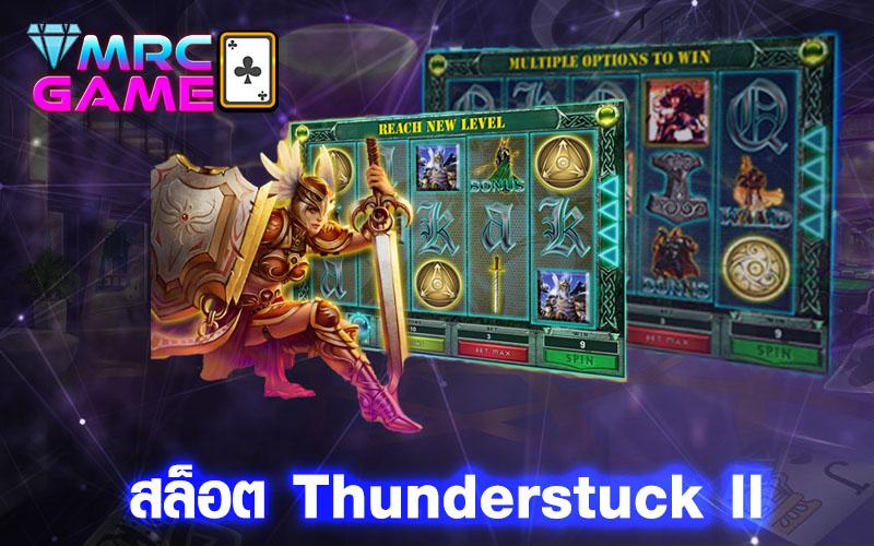 สล็อต Thunderstuck ll