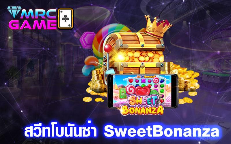 สวีทโบนันซ่า SweetBonanza