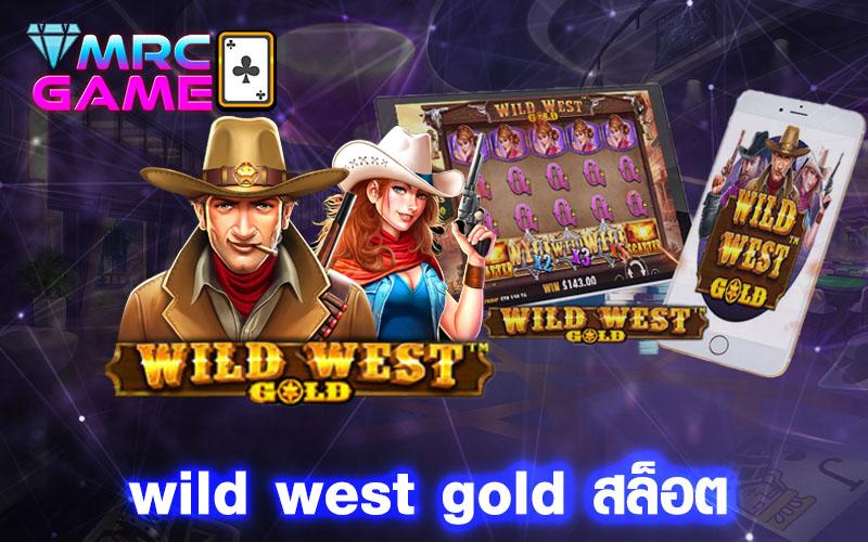 wild west gold สล็อต