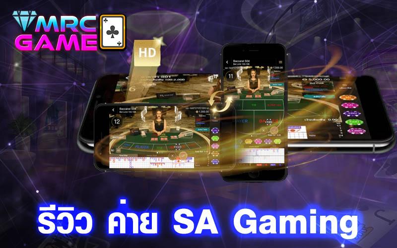 รีวิว ค่าย SA Gaming