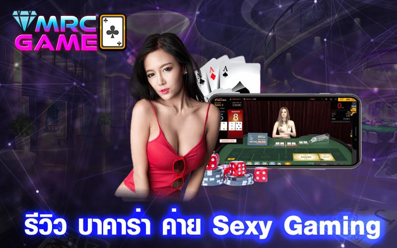 รีวิว บาคาร่า ค่าย Sexy Gaming