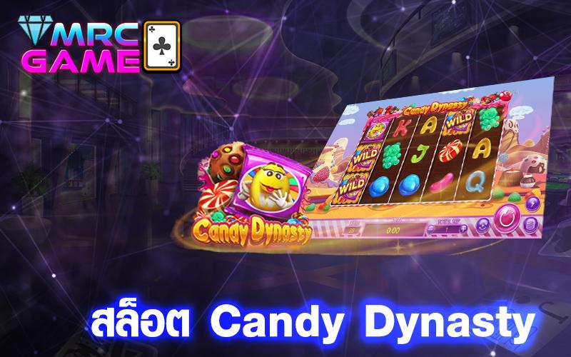 สล็อต Candy Dynasty