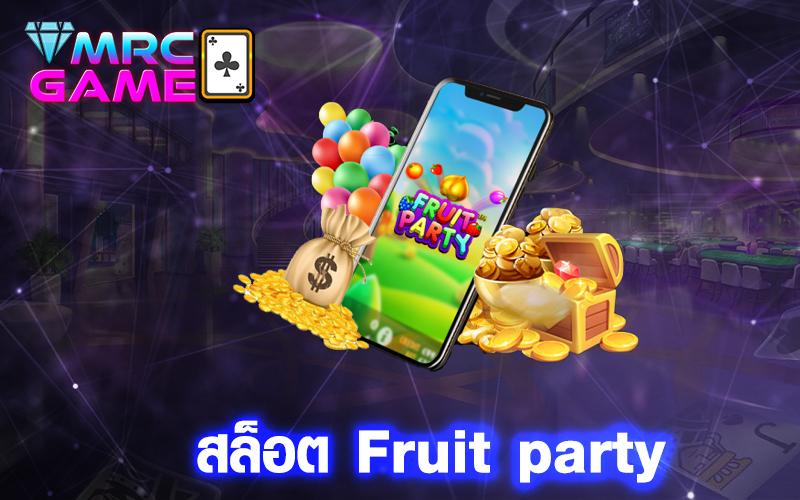 สล็อต Fruit party