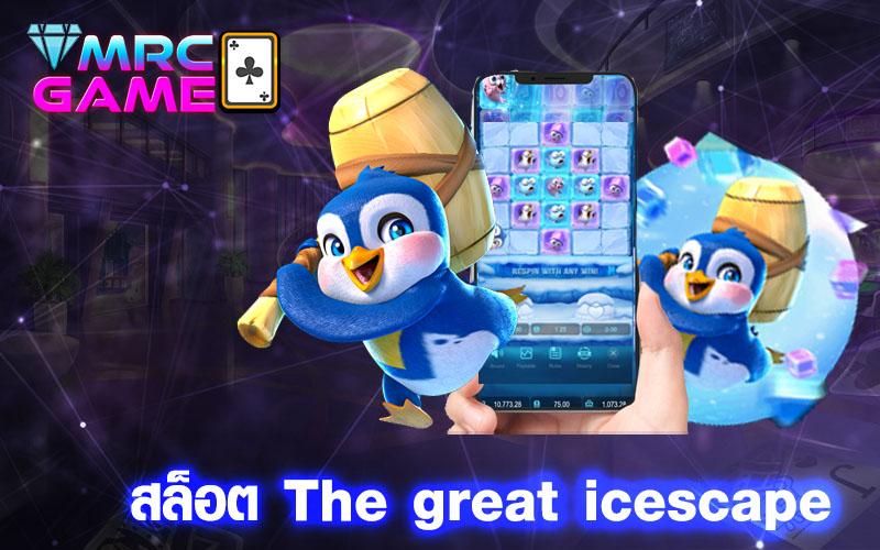 สล็อต The great icescape