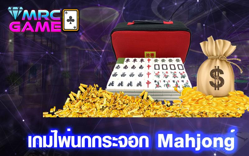 เกมไพ่นกกระจอก Mahjong