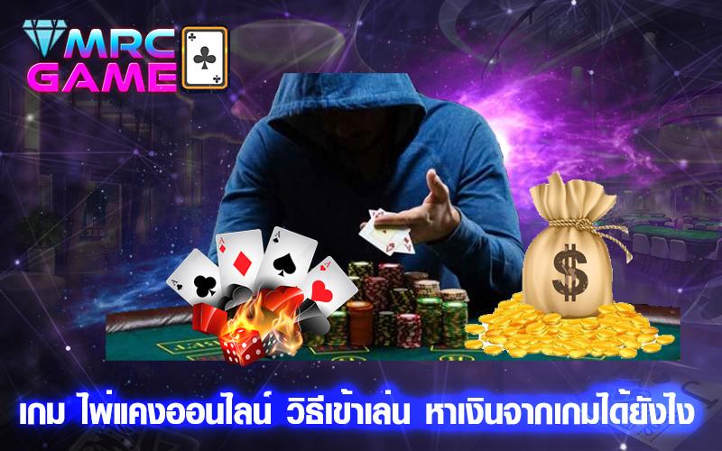 เกม ไพ่แคงออนไลน์ วิธีเข้าเล่น หาเงินจากเกมได้ยังไง