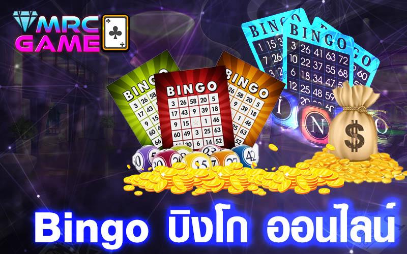 Bingo บิงโก ออนไลน์