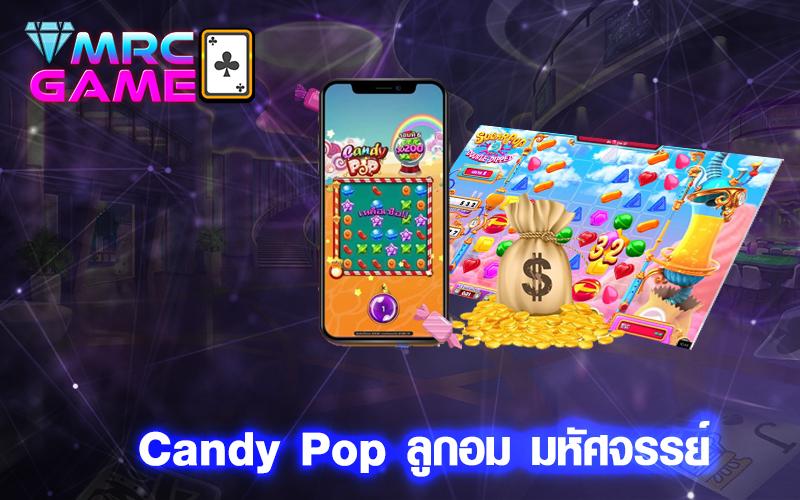 Candy Pop ลูกอม มหัศจรรย์
