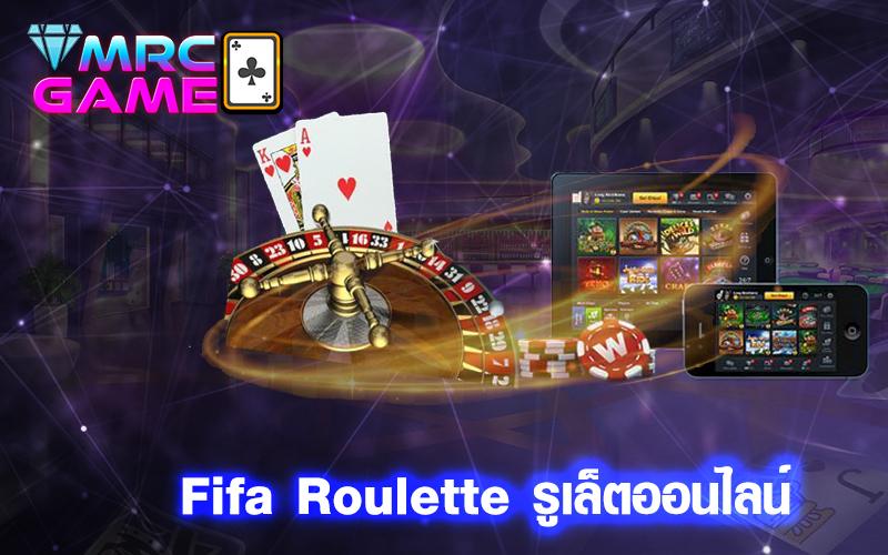 Fifa Roulette รูเล็ตออนไลน์