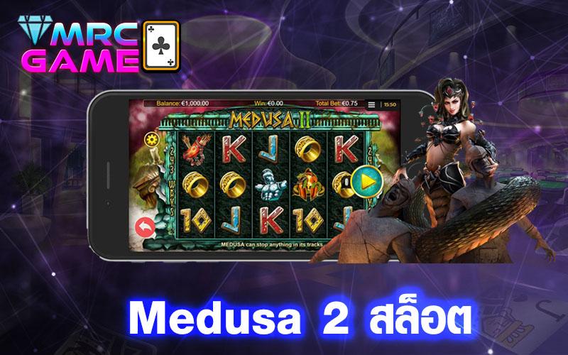Medusa 2 สล็อต