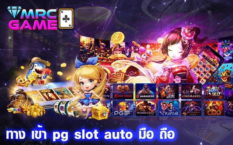 เข้าเกมสล็อต pg Slot auto กับทางเว็บเรา ที่เป็นผู้ให้บริการ เข้าเกมสล็อต pg Slot auto ค่ายเกมสล็อตออนไลน์ อันดับหนึ่ง ที่มีผู้เล่น ยอดนิยมกันเป็นจำนวนมาก PG Slot