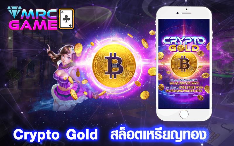 Crypto Gold สล็อตเหรียญทอง เกมสล็อตมาแรงแตกง่าย แตกบ่อย ได้เงินไว 2021 ที่ได้รับความนิยมจากเหล่านักเดิมพัน Crypto Gold สล็อตเหรียญทอง